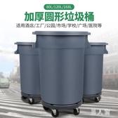 塑料環衛垃圾桶室外大號帶輪子儲物桶垃圾箱工業圓形戶外80L FR11142『男人範』