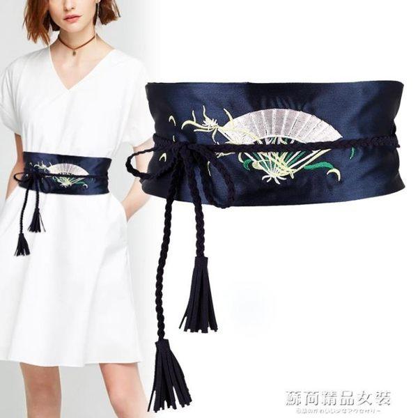 腰封 刺繡寬腰封復古漢服綁帶日式和風蝴蝶結連身裙大衣女士裝飾束腰帶 蘇荷精品女裝