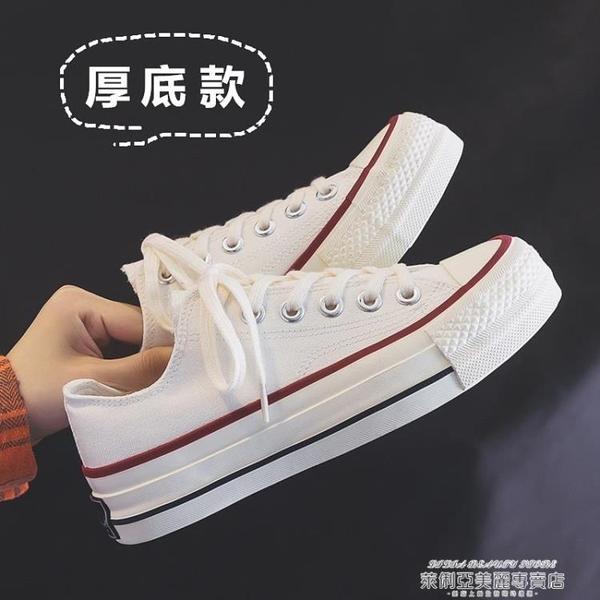 厚底鞋 帆布鞋女厚底學生秋冬新款韓版百搭ulzzang鬆糕小白板鞋 【618 狂歡】