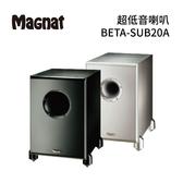 【限時特賣】Magnat Beta Sub 20A 重低音喇叭 超低音 德國 (兩色 / 單顆) 公司貨