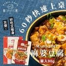 和秋 麻婆豆腐 (單入) 90g 豆腐 調味包 料理包 調理包 家常料理 料理 配飯 下飯