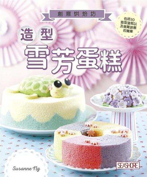 (二手書)造型雪芳蛋糕