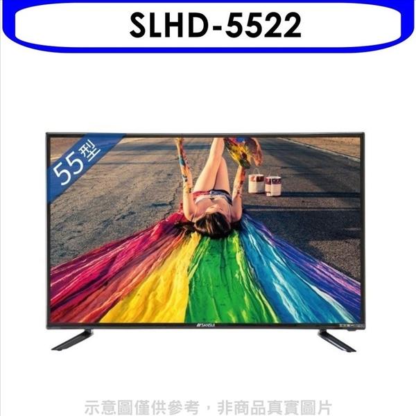 《結帳打85折》SANSUI山水【SLHD-5522】55型4K安卓智慧連網液晶顯示器電視