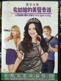 挖寶二手片-Z31-033-正版DVD-電影【灰姑娘的美聲奇蹟】-露西海爾 灰姑娘的玻璃手機系列第三集(直
