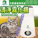 【培菓平價寵物網】次綠康》2.5L清淨霧化機