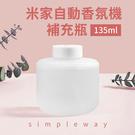 米家自動香氛機 simpleway 補充瓶 135ml 香氛機 擴香機 除臭 消臭 補充罐