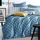 天絲 Tencel 片藍 床包冬夏兩用被 加大四件組  100%雙面純天絲 伊尚厚生活美學