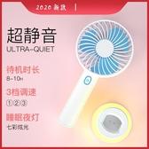 手持風扇 usb手持風扇便攜式可充電降溫迷你學生宿舍床上辦公室電風扇大風量桌面小型靜音