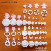 10款33件翻糖模具套裝家用壓花花樣卡通包子饅頭面食面點裝飾工具『小淇嚴選』