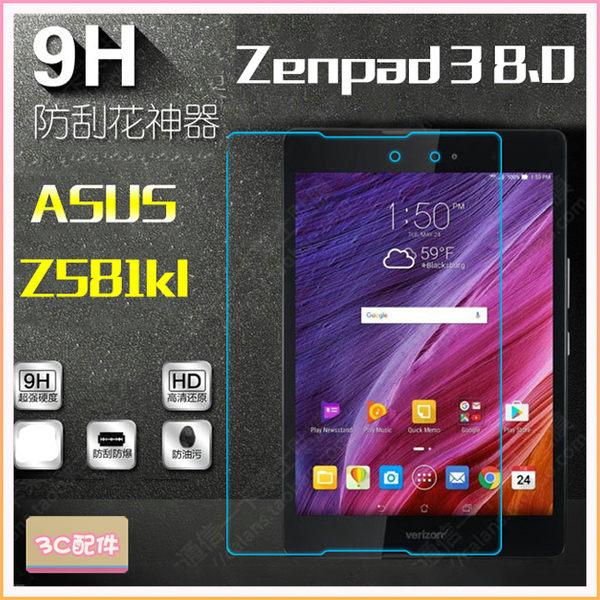 ASUS Zenpad 3 8.0 Z581KL 鋼化膜 玻璃膜 前膜 保護貼 保護膜 防爆膜 透明 螢幕保護貼 玻璃貼 鋼化玻璃膜