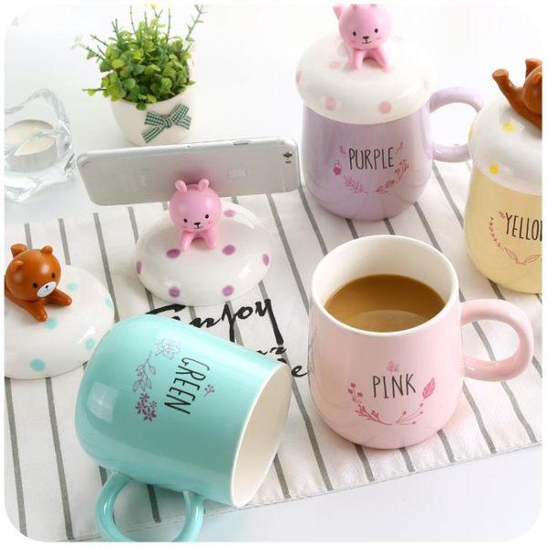 辦公室創意情侶陶瓷馬克杯可愛水杯個性帶蓋勺早餐杯牛奶咖啡杯子