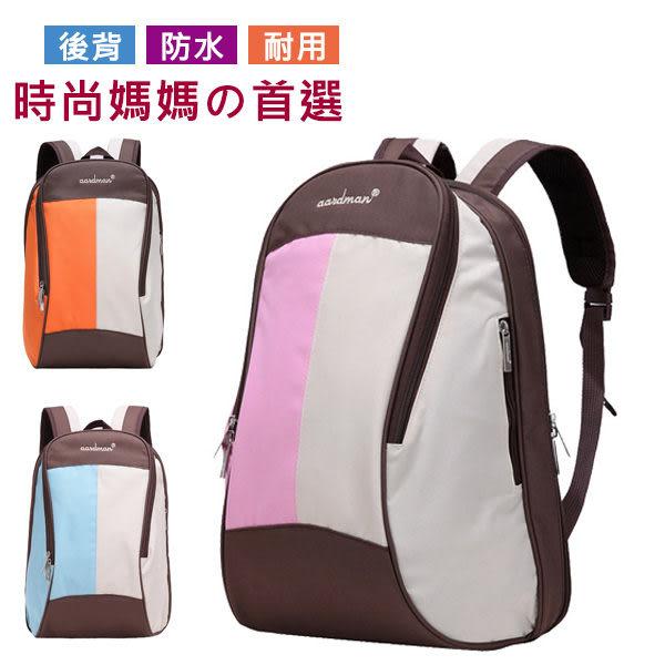 媽媽包 後背包肩背包 時尚配色多功能多隔袋防水雙肩後背媽媽包媽咪包 - 粉紅色