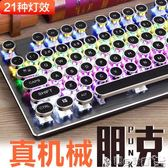 機械式鍵盤 蒸汽朋克復古真機械鍵盤青軸黑軸茶軸有線吃雞游戲筆記本台式igo 寶貝計畫