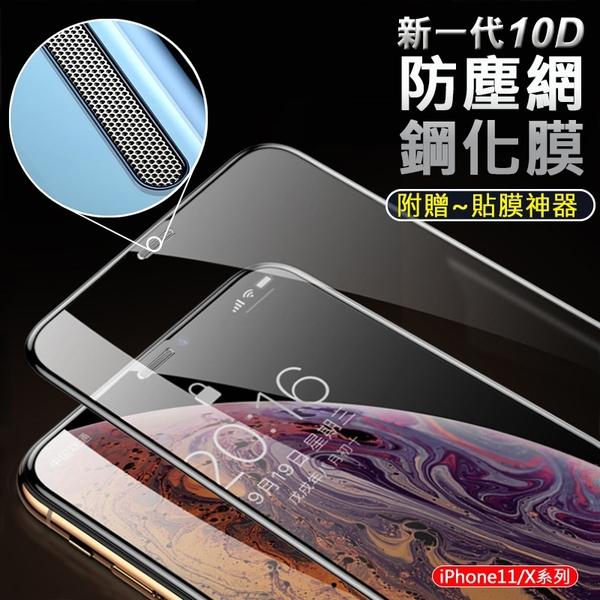 新一代10D 防塵網鋼化膜 iPhone11/X 9H玻璃貼 附貼膜神器