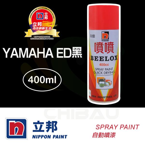 【漆寶】立邦噴噴自動噴漆 - YAMAHA ED黑(400ml裝)