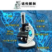 顯微鏡高清放大高倍1200科學檢測實驗專業生物便攜套裝 igo 完美情人精品館