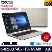 【ASUS】X507UB-0381C8250U 15.6吋i5-8250U四核MX110獨顯Win10窄邊框筆電 (金)