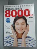 【書寶二手書T4/語言學習_WFJ】奇蹟英語聽力8000Hz訓練法_篠原佳年_附光碟