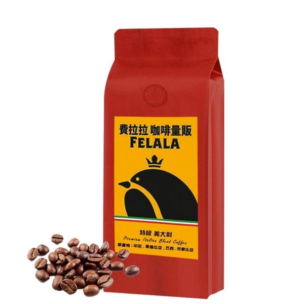 費拉拉 特級 義大利 咖啡豆 一磅 限時下殺↘ 加碼買一磅送一掛耳 手沖咖啡 防彈咖啡