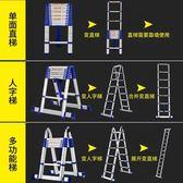 節節升伸縮梯子人字梯加厚鋁合金工程梯家用折疊梯便攜升降樓梯星空小鋪