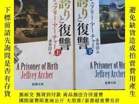 二手書博民逛書店【日文原版】誇りと復讐(A罕見Prisoner of Birth
