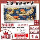 聚泰 聚隆 雙鋼印 成人醫療口罩 (金燦迎春) 30入/盒 (台灣製造 CNS14774) 專品藥局【2017485】