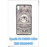 sony Xperia Z2 D6503 L50w 手機殼 軟殼 保護套 貼皮工藝 眼睛金字塔