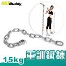 MDBuddy 重訓鐵鍊 15KG (免運 訓練 槓鈴 硬舉 健身≡排汗專家≡