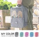 收納鞋盒 出國旅行 防潑水 乾濕分離 韓版 鞋包 旅遊 陽離子刷色雙層鞋袋 【B045】MY COLOR