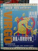 影音專賣店-O15-066-正版DVD*紀錄【新星人類教戰手策:處女座】-