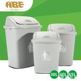 大垃圾桶30升40L家用廚房大號帶蓋大容量搖蓋戶外有蓋創意商用TT821『美鞋公社』