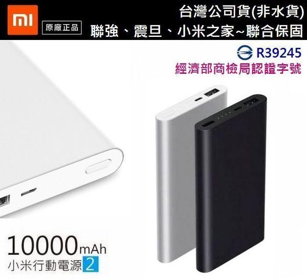 【非水貨】台灣公司貨【送保護套】小米10000原廠行動電源2代 HTC U11 XA XZ X9 NOTE5 NOTE4 iPhone6 iPhone7