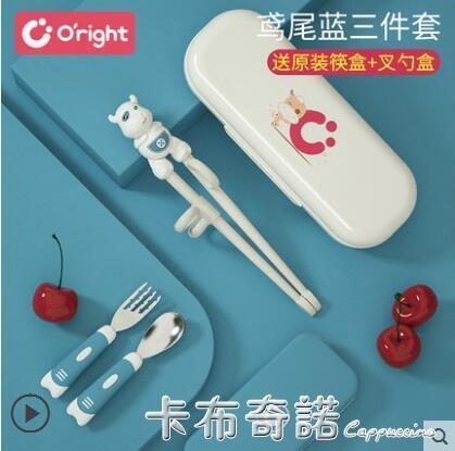 兒童筷子訓練筷寶寶家用一段練習筷叉勺餐具套裝小孩學習筷 卡布奇諾