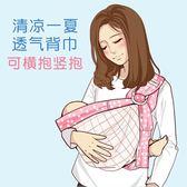 嬰兒背帶前抱式夏季透氣網新生兒多功能四季通用嬰兒背巾0-3歲 法布蕾輕時尚igo