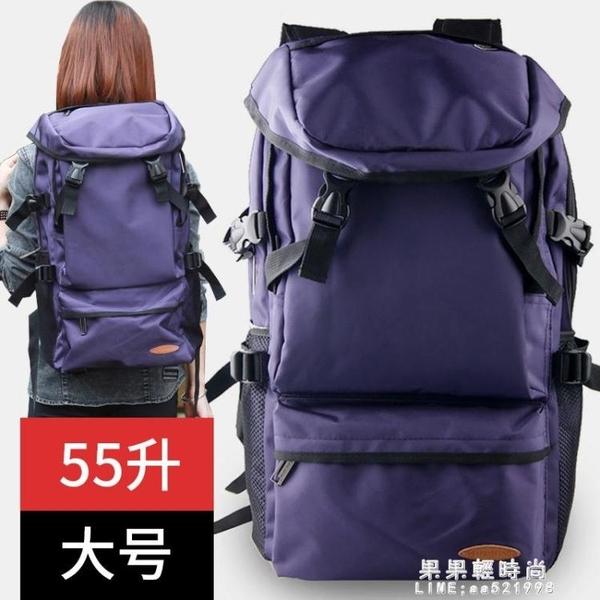 登山包徒步旅行背包男大容量超大後背包女戶外旅游行李包輕便書包【果果新品】