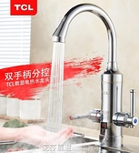 即熱電熱水龍頭廚房寶速熱過水熱加熱即熱式家用衛生間熱水器愛莎嚴選