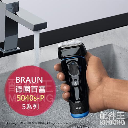 【配件王】日本代購 德國百靈 5系列 5040s-P 電動刮鬍刀 三刀頭