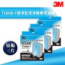 【量販三片】3M T10AB-F 極淨型清淨機專用濾網 除溼/除濕/防蹣/清淨/PM2.5