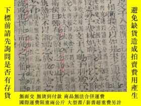 二手書博民逛書店古文皆罕見《左氏春秋》243167 潮聖觀