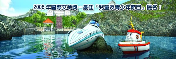 (挪威動畫)海上總動員 DVD ( Elias-The little rescue boat )