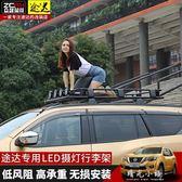 18款日產途達行李架  尼桑LED射燈車頂貨架橫桿 途達改裝外飾專用 晴光小語