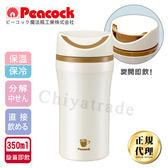 【日本孔雀Peacock】微笑馬克保溫杯350ml旋蓋即飲設計-白