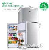租房小冰箱小型雙門冰箱家用單門冷凍冷藏宿舍三開門電冰箱小節能 ATF 探索先鋒