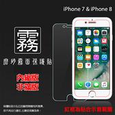 ◆霧面螢幕保護貼 Apple 蘋果 iPhone 7/iPhone 8 4.7吋 共用 保護貼 軟性 霧貼 霧面貼 磨砂 防指紋 保護膜