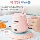 杯墊 保溫杯子墊 恒溫 加熱器 暖暖杯底座USB自動熱牛奶器暖奶宿舍家用 街頭布衣