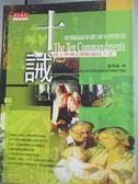 【書寶二手書T7/宗教_HDT】十誡-用上帝律法開創美好人生_蘿拉.史萊 辛爾