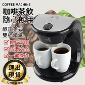 當天寄出 咖啡機家用小型全自動一體機美式滴漏式咖啡機雙杯過濾沖煮茶器
