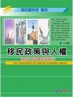 二手書博民逛書店《移民政策與人權(含Q&A與案例探討):移民署特考用書(學儒)》