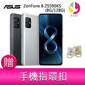 分期0利率 華碩ASUS ZenFone 8 ZS590KS 8G/128G 5.9吋 防水5G雙鏡頭雙卡智慧型手機 贈『手機指環扣 *1』