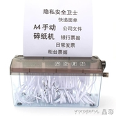 碎紙機手動碎紙機a4迷你家用手搖碎紙機小型辦公用碎紙機桌面條狀碎紙機 晶彩